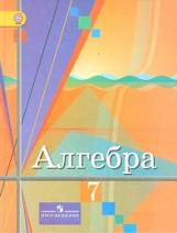 Колягин. Алгебра. 7 кл. Учебник. (ФГОС)