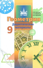 Бутузов. Геометрия. 9 класс ДМ