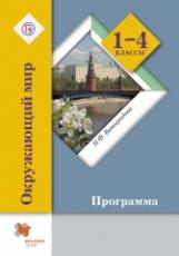 Виноградова. Окружающий мир. 1-4 класс Программа курса. (к уч. ФГОС) (+CD)