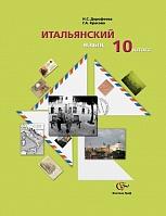 Дорофеева. Итальянский язык. 10 класс. Учебное пособие. (ФГОС) (+CD)