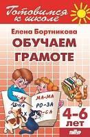 Готовимся к школе. Обучение грамоте. 4-6 лет. Рабочая тетрадь. / .Бортникова.