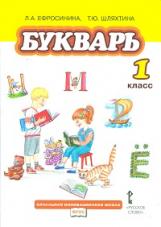 Ефросинина. Букварь. 1 класс. Учебник. (ФГОС) /Шляхтина.
