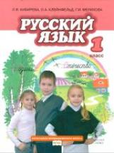 Кибирева. Русский язык. 1 класс. Учебник. (ФГОС)