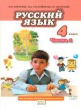 Кибирева. Русский язык. 4 класс. Учебник. В 2-х частях. Часть 1. (ФГОС)