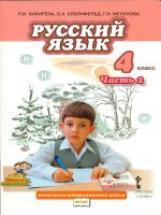 Кибирева. Русский язык. 4 класс. Учебник. В 2-х частях. Часть 2. (ФГОС)