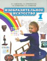 Савенкова. Изобразительное искусство. 1 класс. Учебник. (+CD) (ФГОС)
