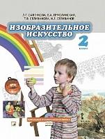 Савенкова. Изобразительное искусство. 2 класс. Учебник. (+CD) (ФГОС)