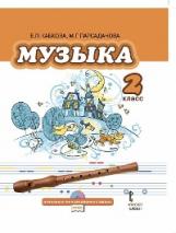 Кабкова. Музыка. 2 класс. Учебник. (+CD) (ФГОС)