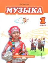 Рытов. Музыка. 1 класс. Учебник. (+CD) (ФГОС)