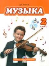 Рытов. Музыка. 2 класс. Учебник. (+CD) (ФГОС)