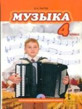 Рытов. Музыка. 4 класс. Учебник. (+CD) (ФГОС)
