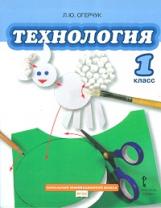 Огерчук. Технология. 1 класс. Учебник. (ФГОС)