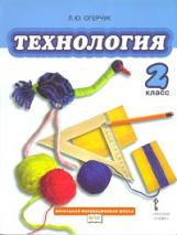Огерчук. Технология. 2 класс. Учебник. (ФГОС)