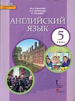 Комарова. Английский язык. 5 класс. Учебник. (+CD) (ФГОС)