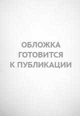 Комарова. Английский язык. 6 класс. Учебник. (ФГОС)