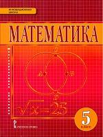 Козлов. Математика. 5 класс. Учебник. (ФГОС)