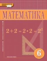 Козлов. Математика. 6 класс. Учебник. (ФГОС)