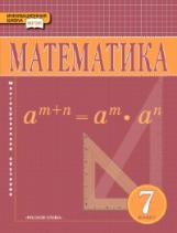 Козлов. Математика. Алгебра и геометрия. 7 класс. Учебник. (ФГОС)