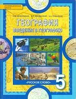 Домогацких. География. 5 кл. Введение в географию. Учебник. (ФГОС)