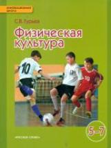 Гурьев. Физическая культура. 5-7 класс. Учебник. (ФГОС)