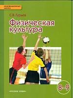 Гурьев. Физическая культура. 8-9 класс.  Учебник. (ФГОС)