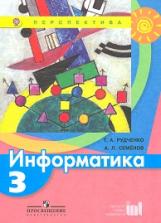 Рудченко. Информатика. 3 кл. Учебник. (УМК