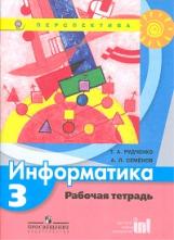 Рудченко. Информатика. 3 кл. Рабочая тетрадь . (УМК