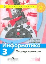 Рудченко. Информатика. 3 класс Тетрадь проектов. (УМК