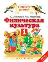 Лисицкая. Физическая культура. 1 кл. (ФГОС).