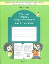 Исаева. Русский язык 3 класс Рабочая тетрадь. (ФГОС)
