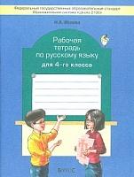 Исаева. Русский язык 4 класс. Рабочая тетрадь. (ФГОС)