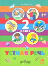 Комарова. Устная речь. 2 класс. Учебник. (VIII вид).