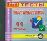 CD для ПК. Математика. 11 класс. Тесты для учащихся./Гилярова.