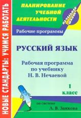 Черноиванова. Русский язык. 1класс. Рабочая программа по учебнику Н.В. Нечаевой. (Формат А4).
