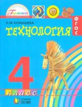Конышева. Технология 4 кл. Учебник. (ФГОС).