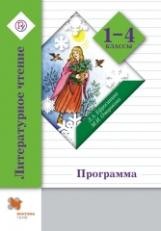 Ефросинина. Литературное чтение. Программа. 1-4 класс (ФГОС) (+CD)