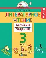 Кубасова. Литературное чтение. Тестовые задания 3 класс (к уч. ФГОС).