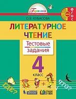 Кубасова. Литературное чтение. Тестовые задания 4 класс (к уч. ФГОС).
