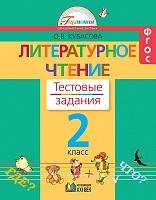 Кубасова. Литературное чтение. Тестовые задания 2 класс (к уч. ФГОС).