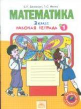 Бененсон. Рабочая тетрадь по математике 2 класс. (1-4). В 4-х ч. Часть 1. (ФГОС).