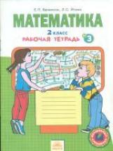 Бененсон. Рабочая тетрадь по математике 2 класс. (1-4). В 4-х ч. Часть 3. (ФГОС).