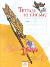 Нечаева. Тетрадь по письму 1 класс.  (1-4). В 4-х ч. Ч 1. (К уч.Обучение грамоте. Азбука). (ФГОС).