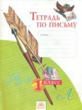 Нечаева. Тетрадь по письму 1 класс.  (1-4). В 4-х ч. Ч 2. (К уч.Обучение грамоте. Азбука). (ФГОС).