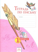Нечаева. Тетрадь по письму 1 класс.  (1-4). В 4-х ч. Ч 4. (К уч.Обучение грамоте. Азбуке). (ФГОС).