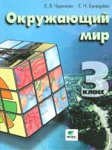Чудинова. Окружающий мир. 3 кл. Учебник. (ФГОС)