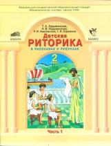 Ладыженская. Дет. риторика 2 класс.  В 2-х ч. Часть 1. (ФГОС).