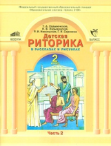 Ладыженская. Дет. риторика 2 класс.  В 2-х ч. Часть 2. (ФГОС).