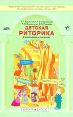Ладыженская. Дет. риторика 4 класс.  (ФГОС).
