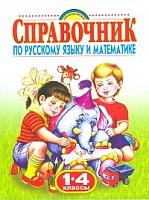 Губанова. Родничок. Справочник по русскому и математике. 1-4 класс.