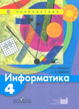 Рудченко. Информатика. 4 класс Учебник. (УМК